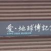 愛・地球博記念館(入口)
