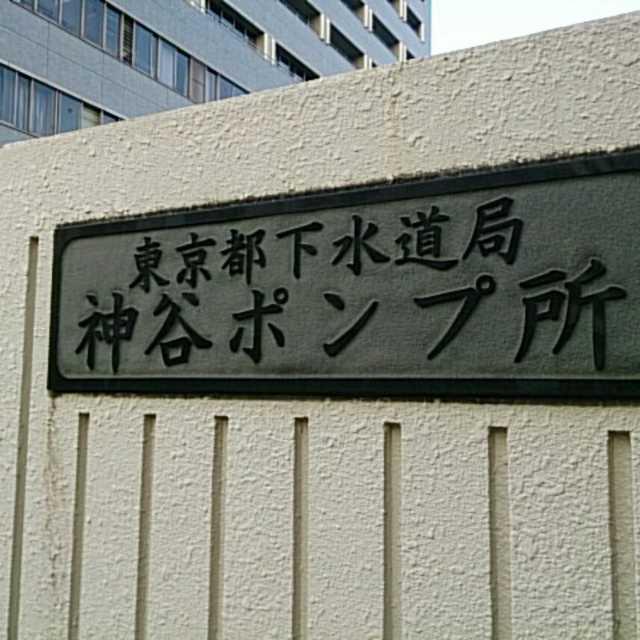 神谷ポンプ所