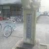 伊藤圭介先生誕生之地