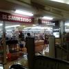 新星堂書店