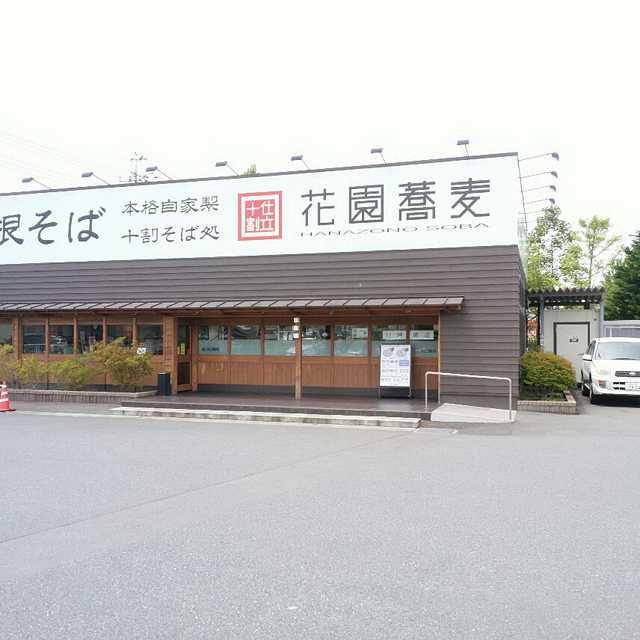 花園蕎麦(^_^)