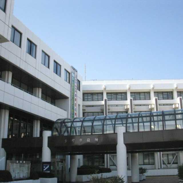 多摩市役所