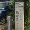 岩田神社孔雀藤 道標