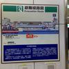 京急線 羽田空港国内
