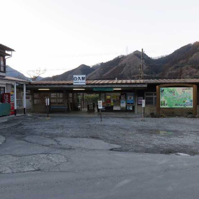 白久(しろく)駅