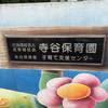 寺谷保育園