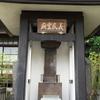 新井宿義民六人衆墓