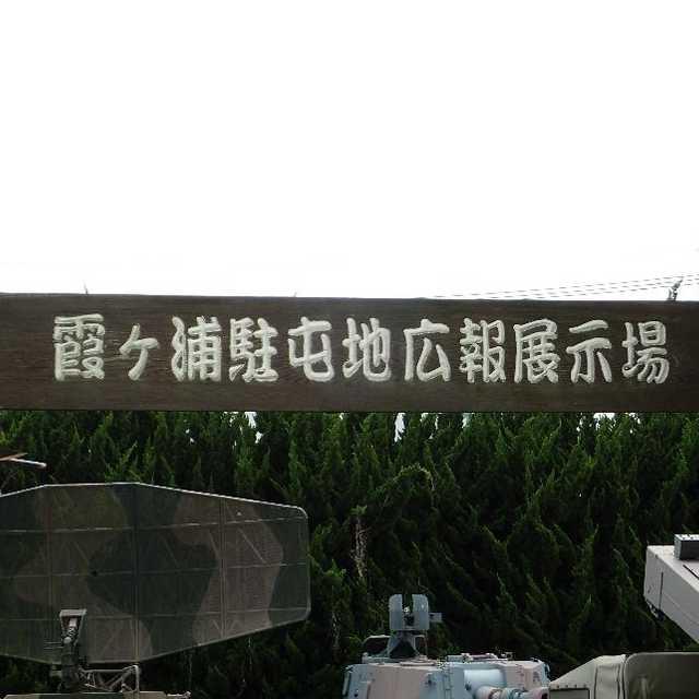 霞ヶ浦駐屯地広報展示場