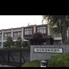 埼玉県鴻巣保健所