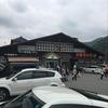 下仁田こんにゃく観光センター