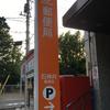 石神井郵便局の駐車場
