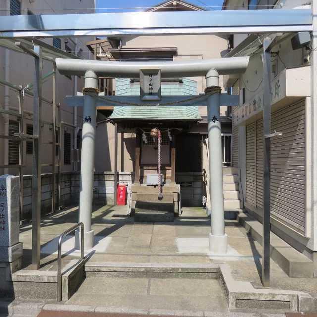 日の出神社