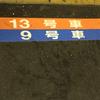 大宮駅8番線ホーム