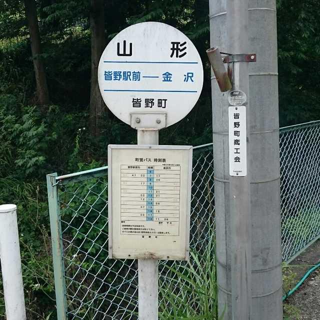山形バス停