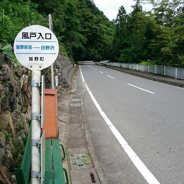 風戸入口バス停