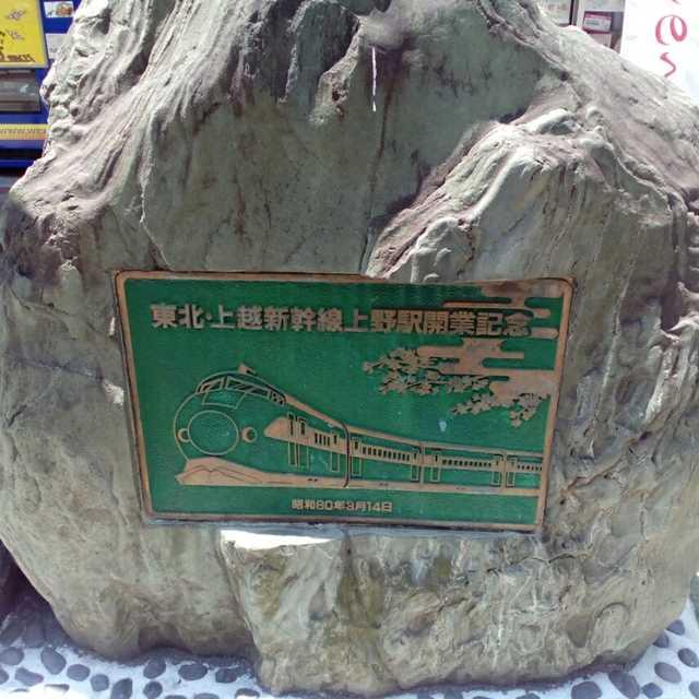 東北・上越新幹線上野駅開業記念