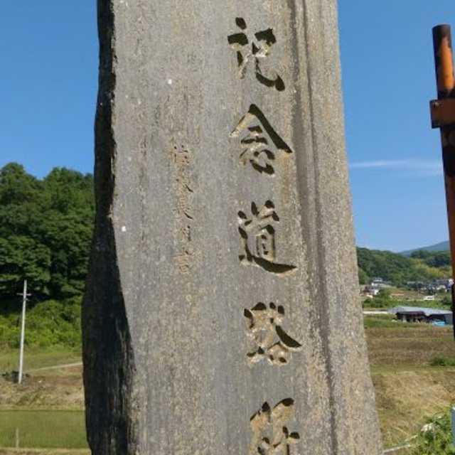 昭和天皇御成婚記念道路の碑