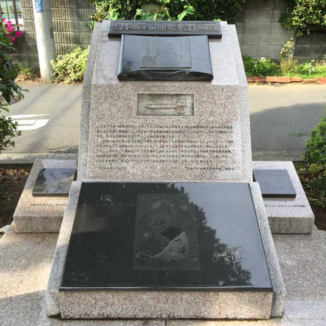 日本の宇宙開発発祥の地