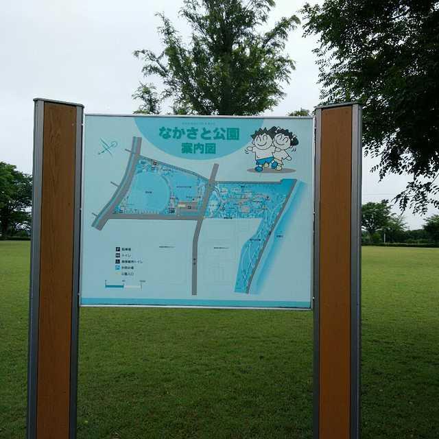 なかさと公園(^_^)