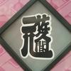 神田元佐久間町