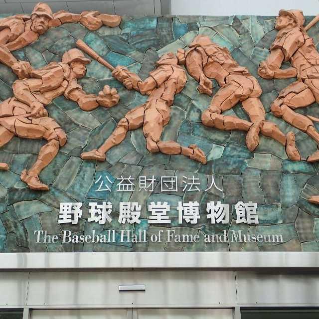 野球専門博物館