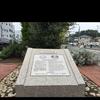 姉妹都市提携記念碑