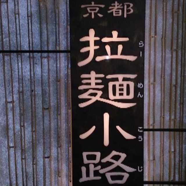 京都駅には京都拉麺小