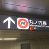 副都心線の一番渋谷方