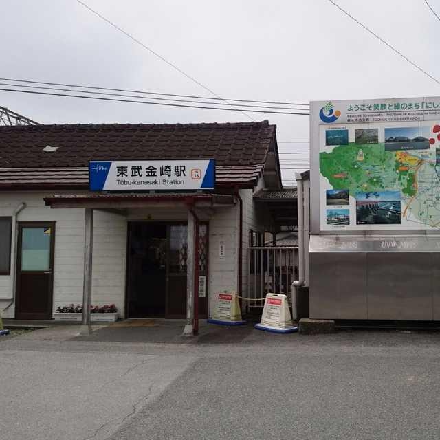 東武金崎駅