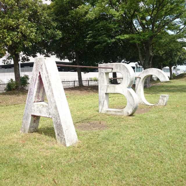 ABC公園