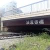 新旧2つの橋