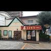 ヨネザワ製菓直売所