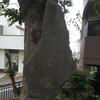 磨墨塚(するすみづか