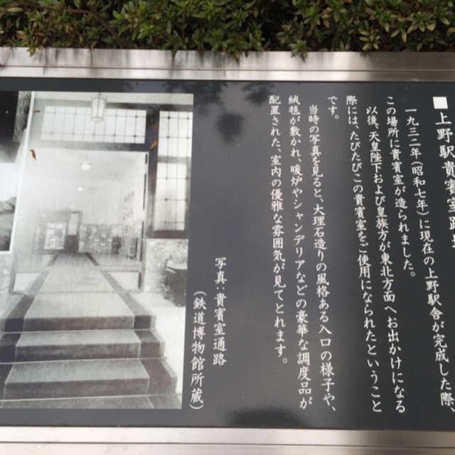 上野駅貴賓室跡地