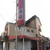 スタジオ鴻福