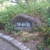 保和苑入口