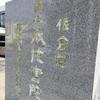 佐倉藩 藩校 成徳書