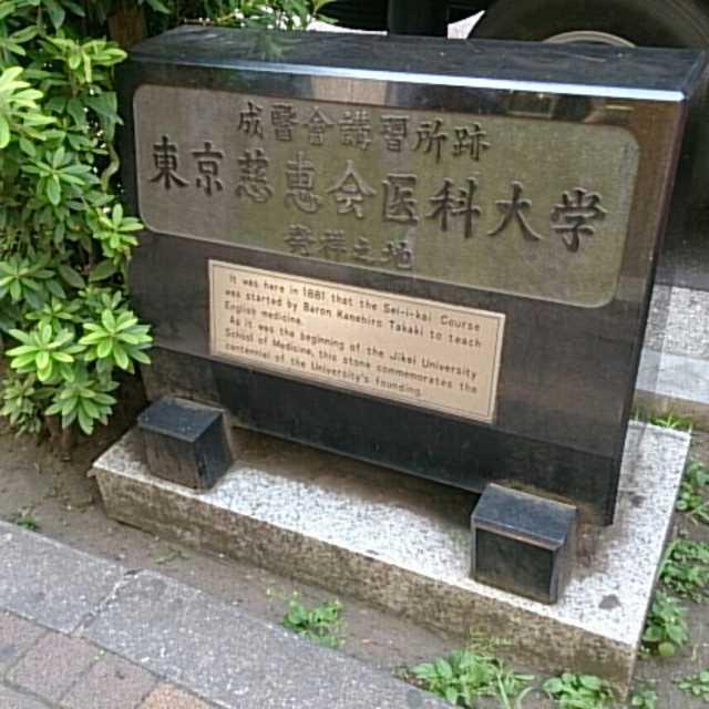 東京慈恵会医科大学発祥之地