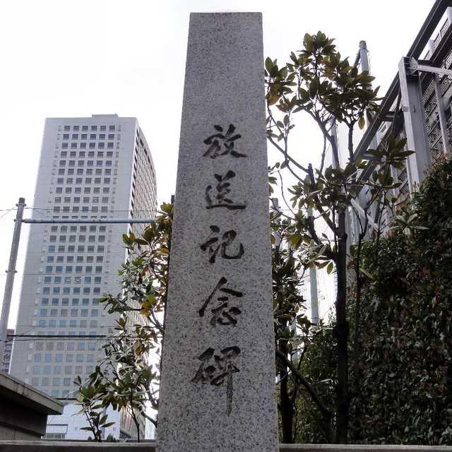 日本の放送発祥の地