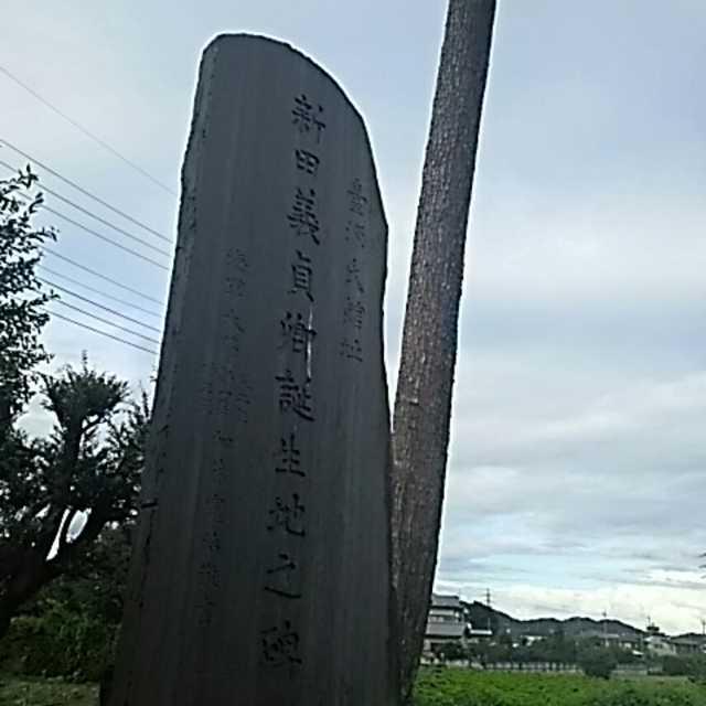 台源氏館跡・新田義貞生誕地