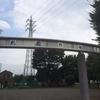 武蔵野台東公園