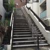 明神女坂階段