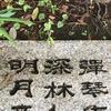 五言絶句の石碑