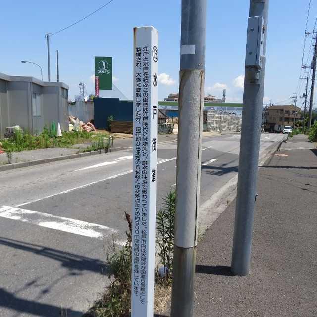 水戸街道の旧道はこち