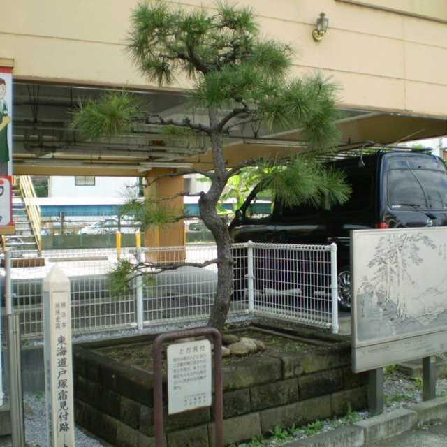 戸塚宿上方見附跡