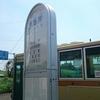 西海岸バス停