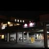 日帰り温泉のゆうふるtanakaは田中駅のすぐ隣、電車で利用できます。