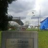 龍ヶ崎市スポーツ健康