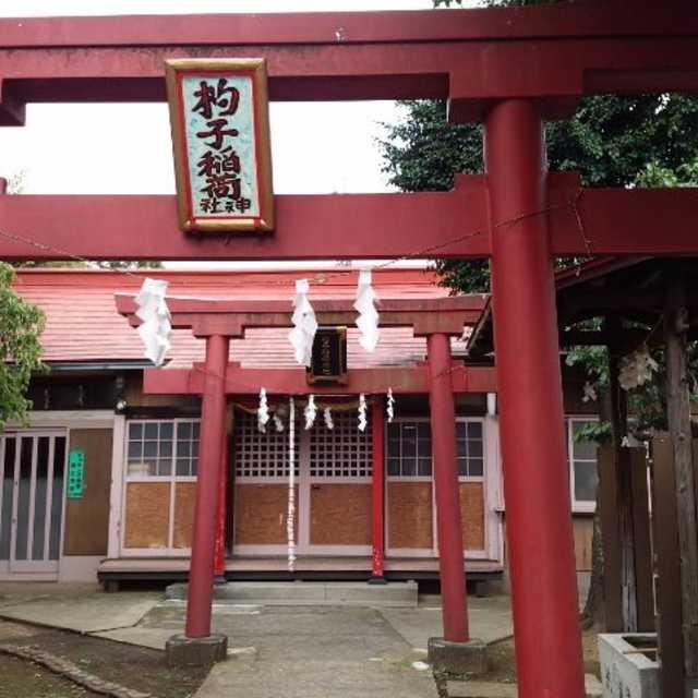 杓子稲荷神社
