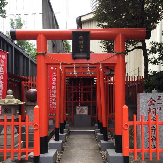 正◯位金綱稲荷神社